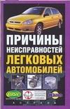 Причины неисправностей легковых автомобилей Волгин В.