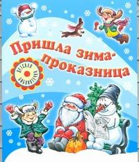 Пришла зима-проказница Данкова Р. Е.