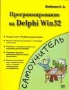 Программирование на Delphi Win 32 Любавин С.А.