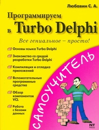 Программируем в Turbo Delphi Любавин С.А.