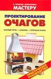 Проектирование очагов Рыженко В.И., Селиван В.В.
