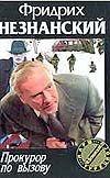Прокурор по вызову Незнанский Ф.Е.