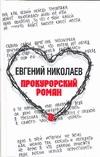 Прокурорский роман Николаев Е.А.