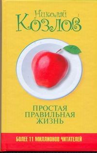 Простая правильная жизнь Козлов Н.И.