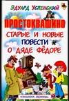 Простоквашино. Старые и новые повести о дяде Федоре Успенский Э.Н.