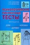 Психологические рисуночные тесты Семенова З.Ф., Семенова С.В.