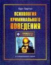 Психология криминального поведения Бартол К.