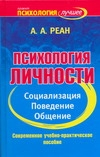 Психология личности. Социализация, поведение, общение Реан А.А.
