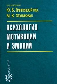 Психология мотивации и эмоций Гиппенрейтер Ю.Б., Фаликман М.В.
