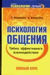 Психология общения. Тайны эффективного взаимодействия Вердербер К., Вердербер Р.