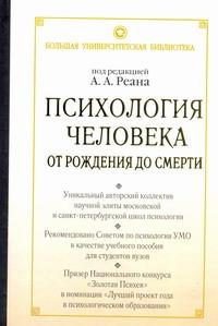 Психология человека от рождения до смерти Реан А.А.