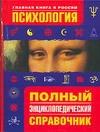 Психология. Полный энциклопедический справочник