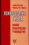 Психотерапия гнева Гневко М.В.