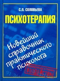 Психотерапия. Новейший справочник практического психолога Соловьева С.Л.