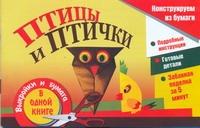 Птицы и птички Новикова И.В.
