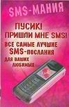 Пусик! Пришли мне SMS! Все самые лучшие SMS-послания для ваших любимых Альбов С.