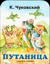 Путаница Чуковский К.И.