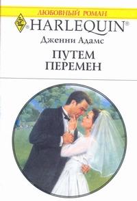 Путем перемен Адамс Д.