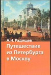 Путешествие из Петербурга в Москву Радищев А. Н.