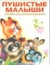 Пушистые малыши Михайлова С.Е.