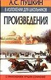 Пушкин Произведения Пушкин А.С.