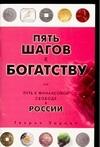 Пять шагов к богатству, или Путь к финансовой свободе в России Эрдман Г.В.