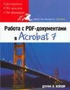 Работа с PDF-документами в Acrobat 7