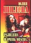 Разведена и очень опасна Шилова Ю.В.