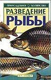 Разведение рыбы Сабодаш В.М.