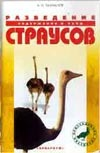 Разведение страусов Рахманов А.И.