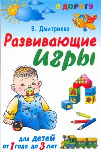 Развивающие игры для детей от 1 года до 3 лет