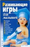 Развивающие игры для малышей Панова В.В.