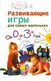 Развивающие игры для самых маленьких: от 0 до 3 лет Грабаровская Л.В., Платохина Н.А.