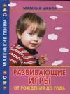 Развивающие игры от рождения до года Жукова О.С., Литус А.Ю., Милюкова И.В.
