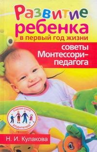 Развитие ребенка в первый год жизни. Советы Монтессори - педагога Кулакова Н.И.