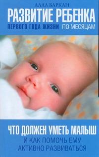 Развитие ребенка первого года жизни по месяцам Баркан Алла
