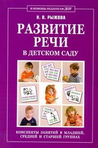 Развитие речи в детском саду Рыжова Н.В.