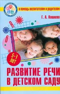 Развитие речи в детском саду. Пособие для детей 5-7 лет Кошелева Г.А.