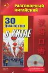 Разговорный китайский. 30 диалогов о Китае