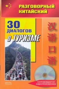 Разговорный китайский. 30 диалогов о туризме