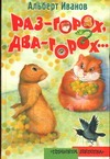 Раз-горох, два-горох… Иванов А.А., Подколзин Е.Н.