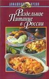 Раздельное питание в России Маркова В.Н.