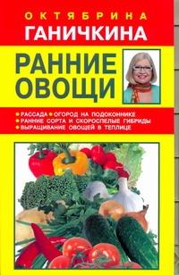 Ранние овощи Ганичкины О.А.