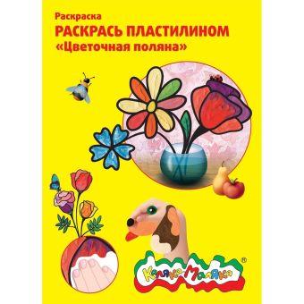 """Раскраска пластилином.""""Цветочная поляна"""",4 картинки,А4,арт. РПКМ04-ЦП/68858"""