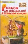 Рассказы для серьезных детей и несерьезных взрослых Тополь Э.В.