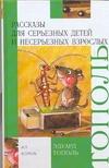 Тополь Э.В. - Рассказы для серьезных детей и несерьезных взрослых обложка книги