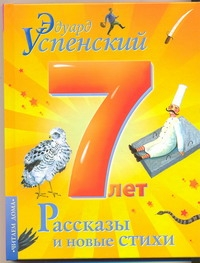 Рассказы и новые стихи Успенский Э.Н.