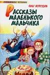 Рассказы маленького мальчика Кургузов О.Ф.