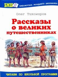 Рассказы о великих путешественниках Тихомиров Ю.