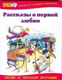 Рассказы о первой любви Юдин В.